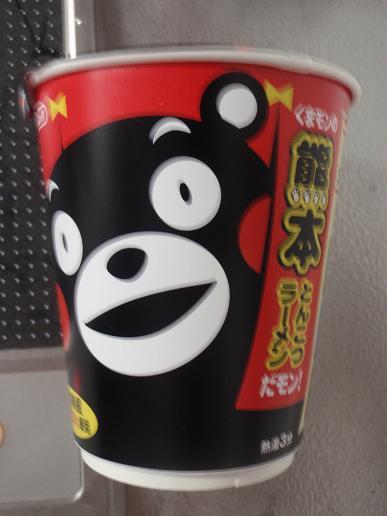 くまモンの熊本とんこつラーメンだモン!.jpg