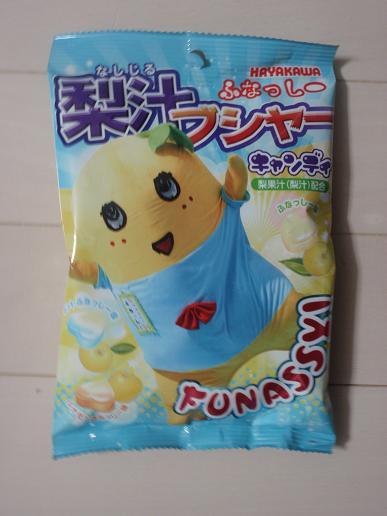 ふなっしー梨汁ブシャーキャンディ 001.jpg