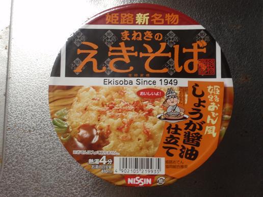 まねきのえきそば 姫路おでん風しょうが醤油仕立て.jpg