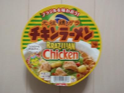 チキンラーメン ブラジリアンチキン.JPG