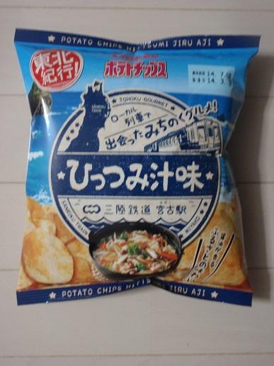 ポテトチップス ひっつみ汁味.jpg