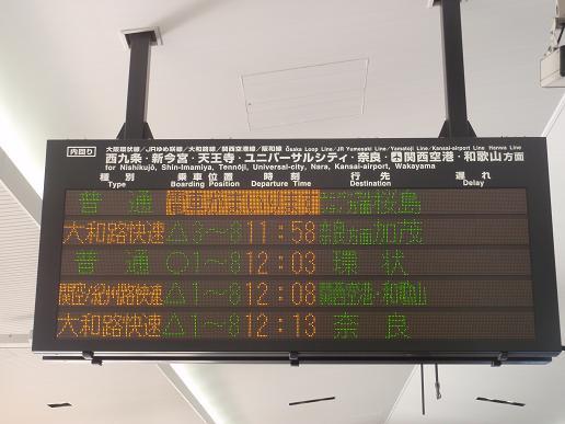 大阪環状線.jpg