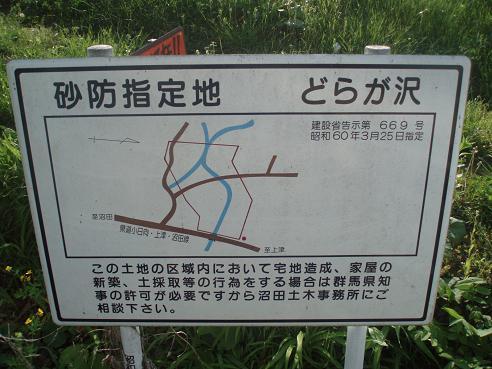沼田~水上 110.jpg