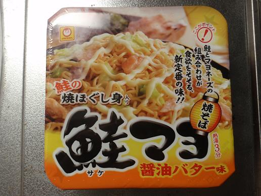 鮭マヨ焼そば 醤油バター味.jpg